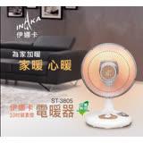 【伊娜卡】10吋碳素燈電暖器ST-3805