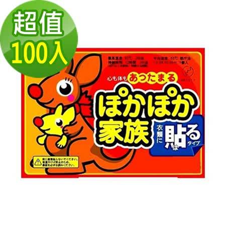 【日本熱銷】袋鼠家族 長效型貼式暖暖包(100包)