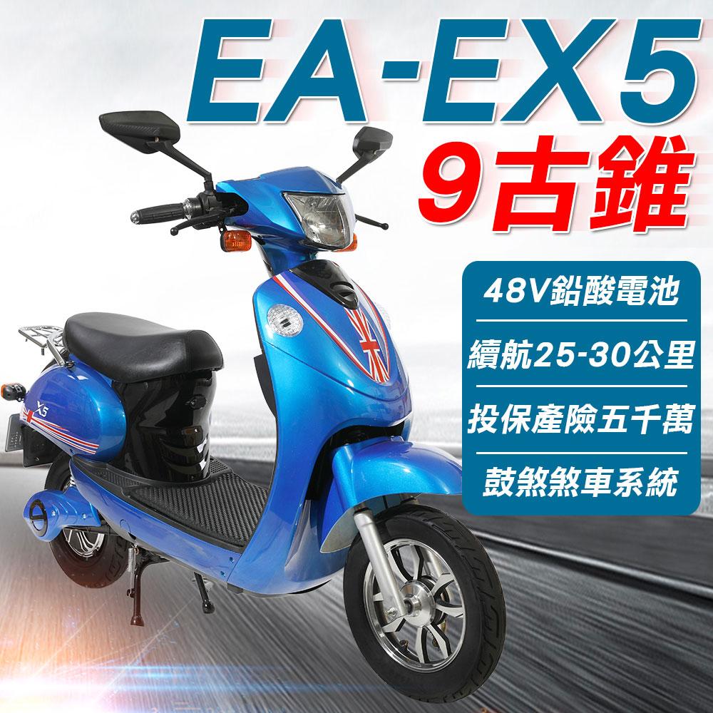 (客約)【e路通】EA-EX5 9古錐 圓潤線條 48V鉛酸 LED燈 電動車 (電動自行車)