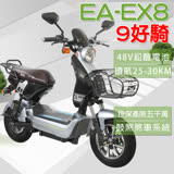 (客約)【e路通】EA-EX8 9好騎 亮眼新搶手 48V鉛酸 LED燈 電動車 (電動自行車)