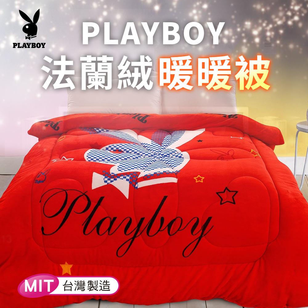 PLAYBOY 系列超親膚法蘭絨雙人暖暖被-六款任選(B0608)