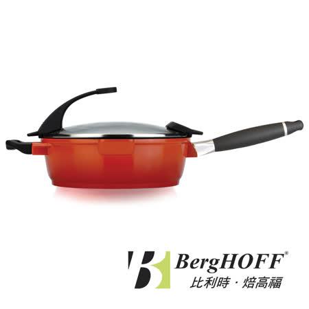 比利時BergHOFF 亮彩多功能深煎鍋