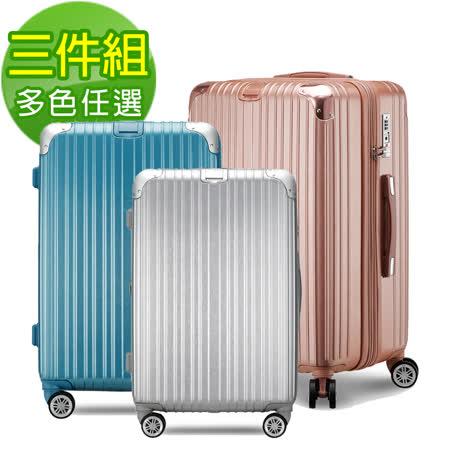 【LETTi】漫遊花都 可加大旅行箱三件組