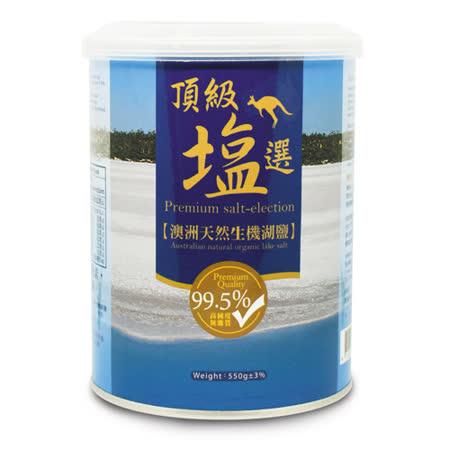 買一送一【頂級鹽選】 澳洲天然生機湖鹽 550G