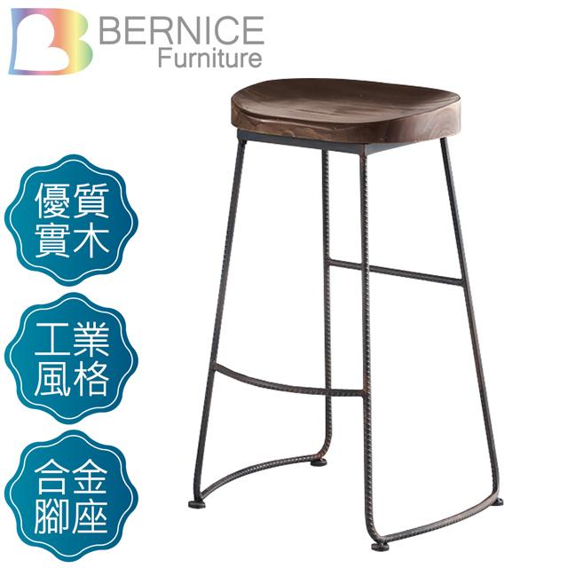 Bernice-班尼鐵腳吧台椅/高腳椅