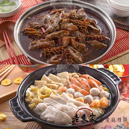 老東家 麻辣牛三寶 +酸菜白肉鍋