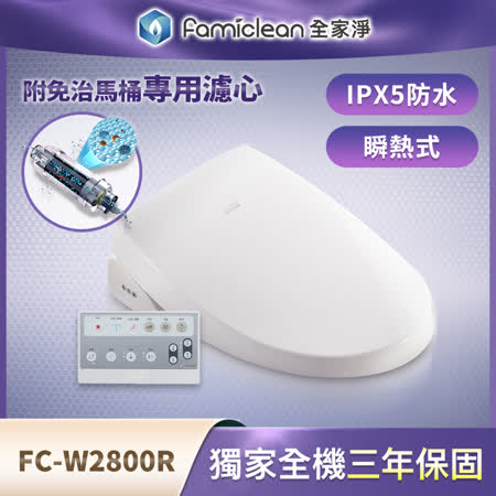 電腦免治馬 FC-W2800R