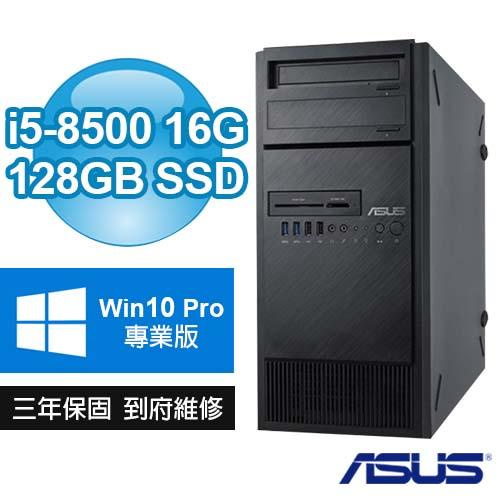ASUS 華碩 E500 G5 六核工作站 ( i5-8500 16G 128G SSD+1TB DVDRW  WIN10專業版 ) 三年保固