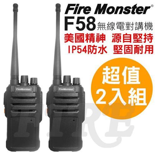 Fire Monster F58 UHF 免執照 無線電對講機 美國軍規 堅固耐用 IP54 防水防塵 (2入組)