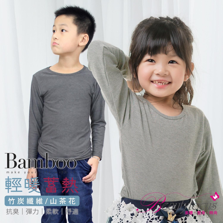 【BeautyFocus】兒童款竹炭山茶花油蓄熱保暖衣-5830中灰色