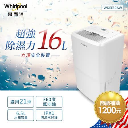 Whirlpool惠而浦  16L節能除濕機