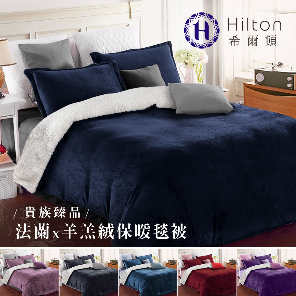 Hilton希爾頓。頂級法蘭絨/羊羔絨雙面暖毯被/六色任選/(B0086-A~F)