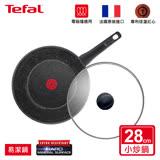 Tefal法國特福 行星系列28CM陶瓷小炒鍋+玻璃蓋(法國原裝進口) (電磁爐適用)