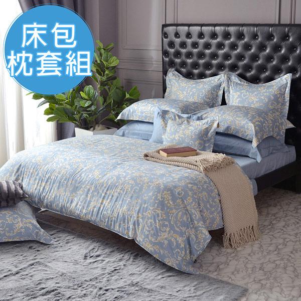 義大利La Belle《蘿蔓印象》單人純棉床包枕套組