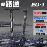 (客約)【e路通】EU-1 追風者 36V 7.8Ah LG鋰電 智能一秒折 疊滑板車 (電動自行車)