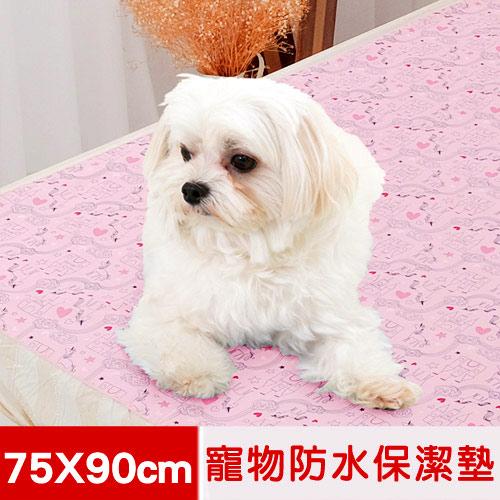 【米夢家居】台灣製造-全方位超防水止滑保潔墊/寵物墊(75x90cm)-粉紅城堡