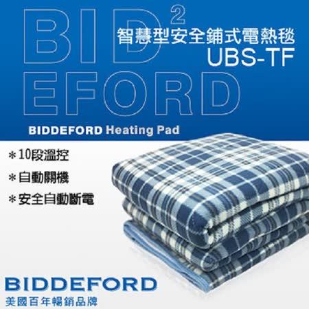 BIDDEFORD 美國智慧型安全鋪式電熱毯
