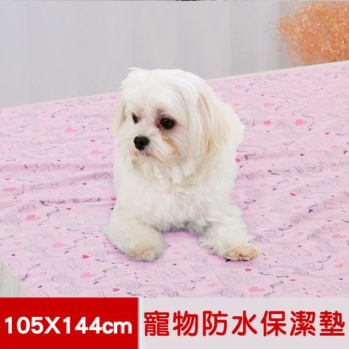 【米夢家居】台灣製造-全方位超防水止滑保潔墊/寵物墊(105x144cm)-粉紅城堡