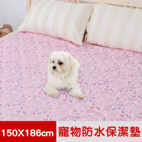 【米夢家居】台灣製造-全方位超防水止滑保潔墊/寵物墊(150x186cm)-粉紅城堡