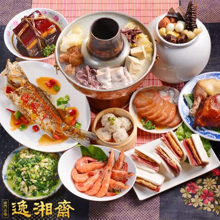 南門市場逸湘齋 婉約江浙精饌宴十菜