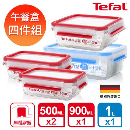 Tefal特福 無縫膠圈保鮮盒4件組