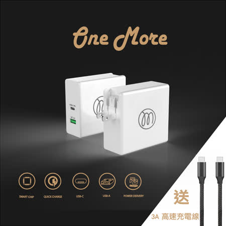OneMore 3A60瓦 雙輸出 USB急速萬用快充充電器