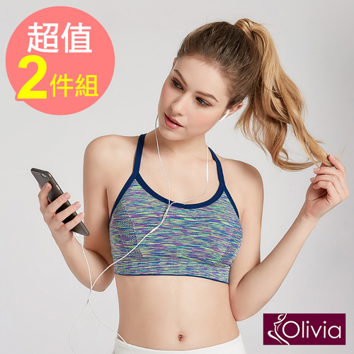 【Olivia】無鋼圈高彈力防震美背運動內衣(2件組)