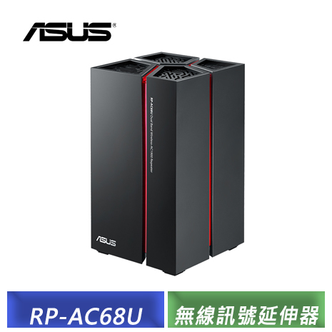 (福利品) 華碩 ASUS RP-AC68U Wireless-AC1900 雙頻同步無線訊號延伸器/存取點(AP)