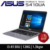 ASUS華碩 S410UA-0191B8130U 14吋FHD/i3-8130U/4G/128G SSD 輕薄美型筆電