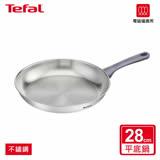 Tefal法國特福 好食光不鏽鋼系列28CM平底鍋(電磁爐適用)