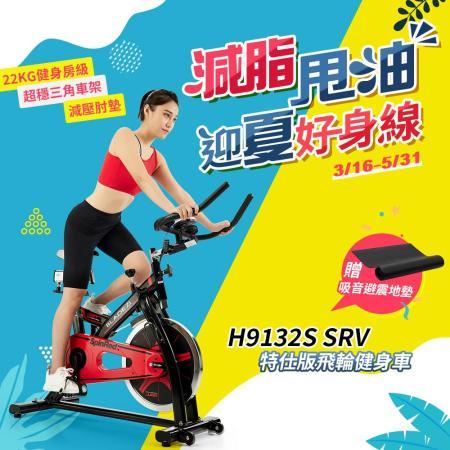 【BLADEZ】SRV 特仕版飛輪健身車