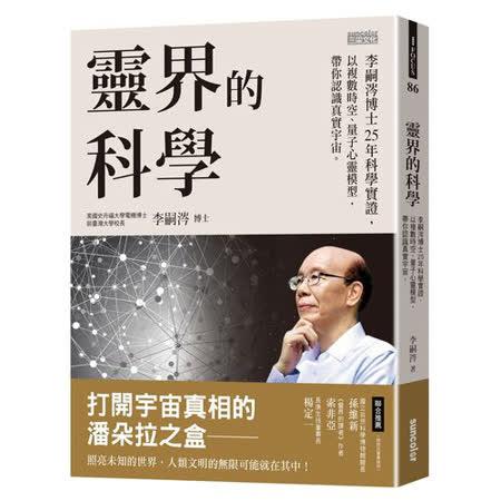 靈界的科學:李嗣涔 博士25年科學實證