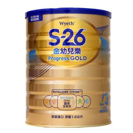 S-26金幼兒樂成長配方-再升級1600g