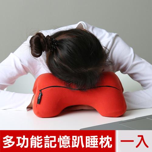 【米夢家居】午睡防手麻-多功能記憶趴睡枕/飛機旅行車用護頸凹槽枕-紅(一入)