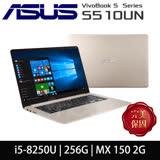 ASUS華碩 S510UN-0161A8250U 15.6吋FHD/i5-8250U/4G/256G SSD/MX 150 2G 輕薄美型筆電