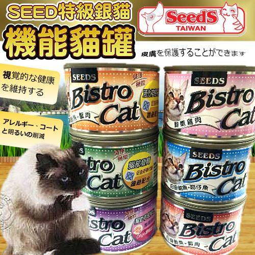 SEED特級銀貓》Bistro Cat機能貓罐組-170克*48罐