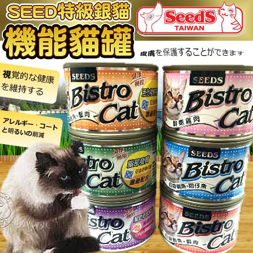 SEED特級銀貓》Bistro Cat機能貓罐組-170克*24罐