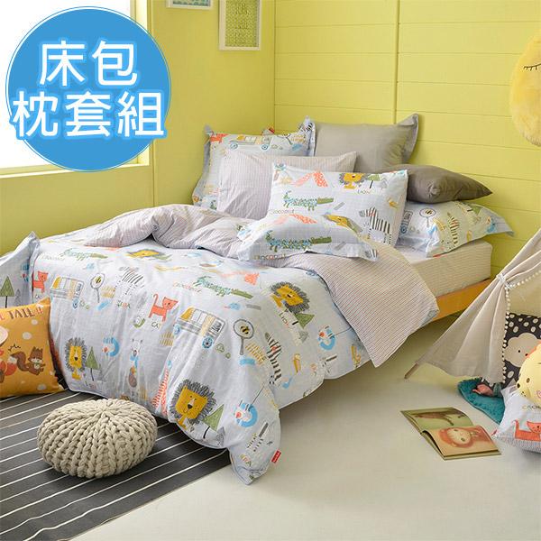 義大利Fancy Belle《動物歷險》雙人純棉床包枕套組