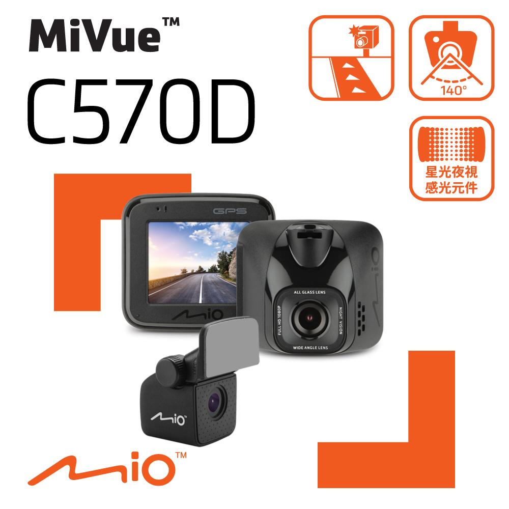 Mio MiVue™ C570+A30_C570D 雙鏡頭 星光頂級夜拍 GPS 行車記錄器《送32G+C10兩段式後支+三孔+熊貓面紙套》