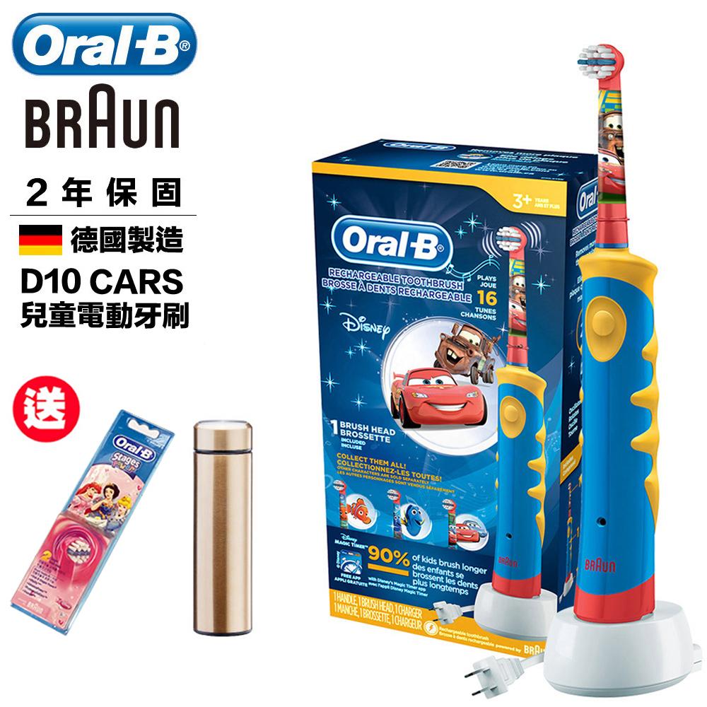 德國百靈Oral-B 充電式兒童電動牙刷D10 CARS