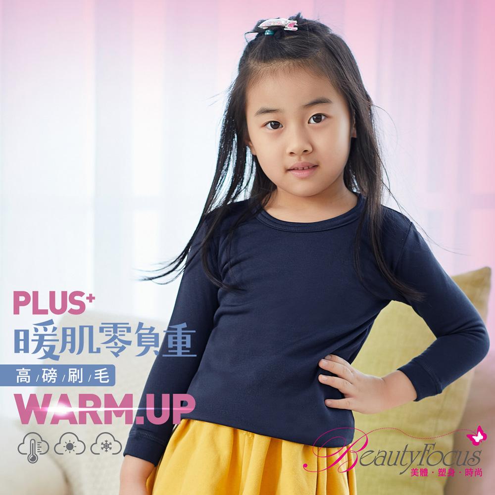 【BeautyFocus】兒童內刷毛蓄熱保暖衣-5593深藍色