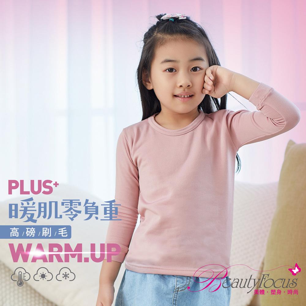 【BeautyFocus】兒童內刷毛蓄熱保暖衣-5593粉色