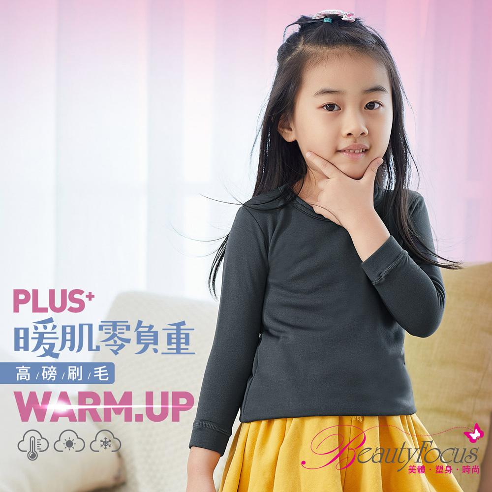 【BeautyFocus】兒童內刷毛蓄熱保暖衣-5593灰色