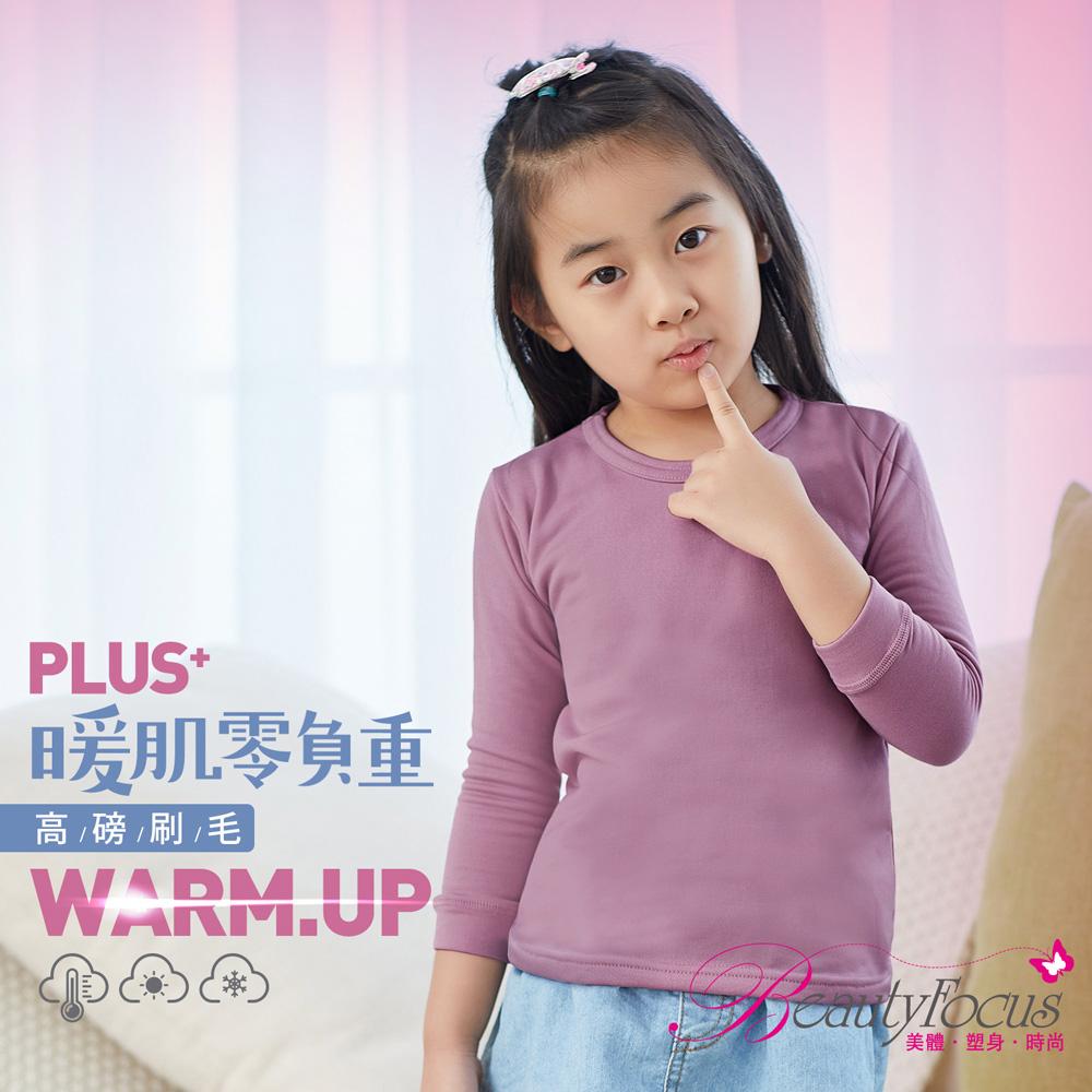 【BeautyFocus】兒童內刷毛蓄熱保暖衣-5593淺紫色