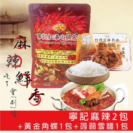 寧記火鍋紅湯麻辣底料 +香酥角螺+蒟蒻雪麵