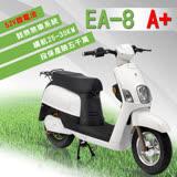 (客約)【e路通】EA-8 A+ 小QC 52V鋰電 鼓煞剎車 直筒液壓前後避震 電動車 (電動自行車)