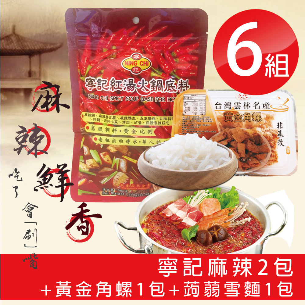 寧記火鍋紅湯麻辣底料2包+香酥黃金角螺1包+Q彈蒟蒻雪麵1包 六組