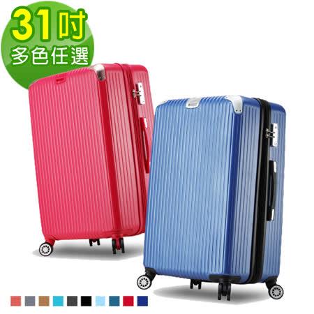 【Bogazy】冰封行者Ⅱ 31吋V型設計行李箱