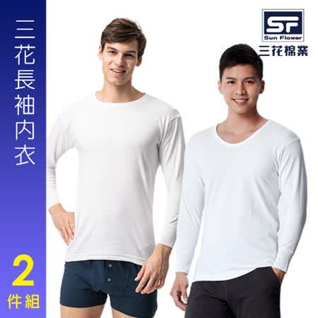SunFlower三花 男士精品內衣↘$55up