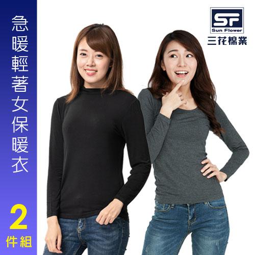 【Sun Flower三花】三花急暖輕著女保暖衣.發熱衣(2件組)